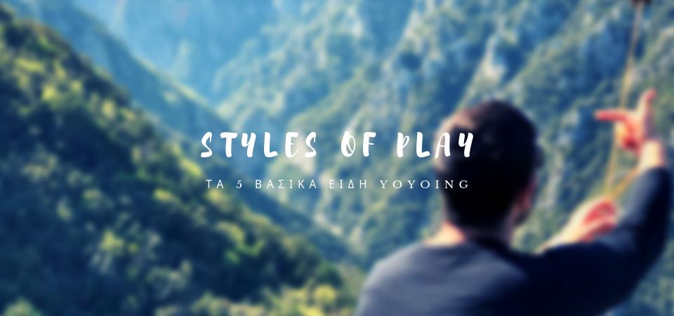 5 Styles Of Yo-Yo