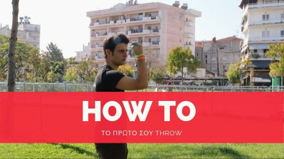 ΠΩΣ ΚΑΝΕΙΣ YO-YO THROW BLOG POST